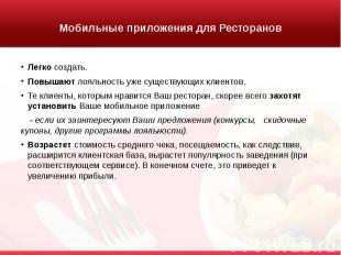 Мобильные приложения для Ресторанов Легко создать. Повышают лояльность уже сущес