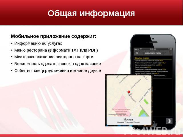 Общая информация Мобильное приложение содержит: Информацию об услугах Меню ресторана (в формате TXT или PDF) Месторасположение ресторана на карте Возможность сделать звонок в одно касание События, спецпредложения и многое другое