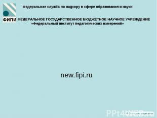 new.fipi.ru