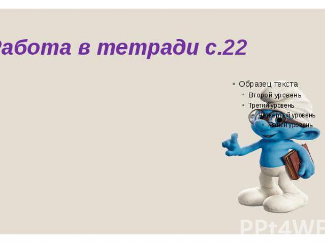 Работа в тетради с.22