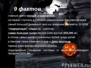 9 фактов главные цветачерный и оранжевый. на первых строчках в рейтинге ко