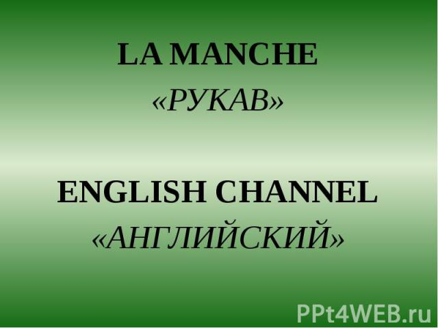 LA MANCHE «РУКАВ» ENGLISH CHANNEL «АНГЛИЙСКИЙ»