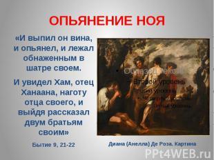 ОПЬЯНЕНИЕ НОЯ«И выпил он вина, и опьянел, и лежал обнаженным в шатре своем. И ув