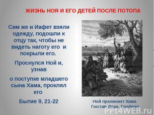 ЖИЗНЬ НОЯ И ЕГО ДЕТЕЙ ПОСЛЕ ПОТОПАСим же и Иафет взяли одежду, подошли к отцу та