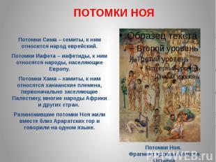 ПОТОМКИ НОЯПотомки Сима – семиты, к ним относится народ еврейский. Потомки Иафет