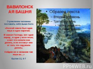 ВАВИЛОНСКАЯ БАШНЯСтремление человека поставить себя выше Бога «На всей земле был