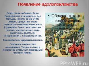 Появление идолопоклонства Люди стали забывать Бога. Праведников становилось все