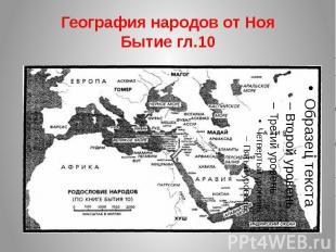 География народов от Ноя Бытие гл.10