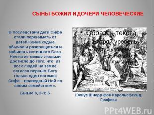 СЫНЫ БОЖИИ И ДОЧЕРИ ЧЕЛОВЕЧЕСКИЕВ последствии дети Сифа стали перенимать от дете