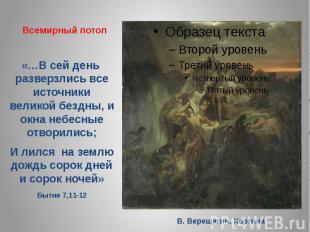 Всемирный потоп «…В сей день разверзлись все источники великой бездны, и окна не