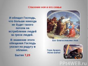 Спасение ноя и его семьиИ обещал Господь, что больше никогда не будет такого пот