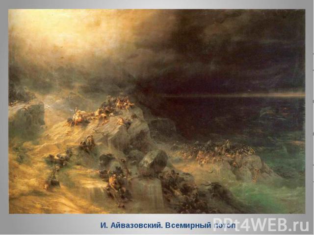 И. Айвазовский. Всемирный потоп
