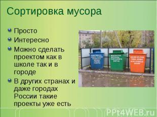 Сортировка мусораПросто Интересно Можно сделать проектом как в школе так и в гор
