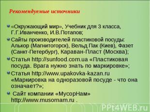 Рекомендуемые источники«Окружающий мир», Учебник для 3 класса, Г.Г.Иванченко, И.