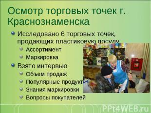 Осмотр торговых точек г. Краснознаменска Исследовано 6 торговых точек, продающих