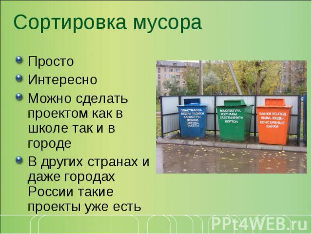 Сортировка мусораПросто Интересно Можно сделать проектом как в школе так и в городе В других странах и даже городах России такие проекты уже есть