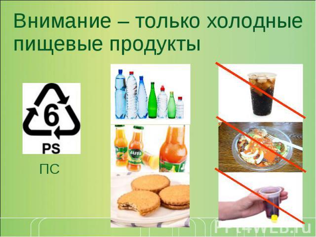 Внимание – только холодные пищевые продукты