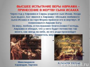 ВЫСШЕЕ ИСПЫТАНИЕ ВЕРЫ АВРААМА – ПРИНЕСЕНИЕ В ЖЕРТВУ СЫНА ИСААКА Через год у Авра