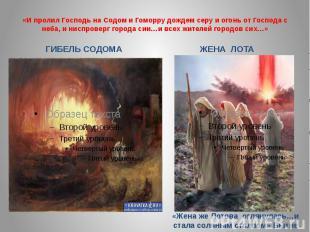 «И пролил Господь на Содом и Гоморру дождем серу и огонь от Господа с неба, и ни