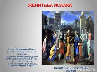 ЖЕНИТЬБА ИСААКА И стала Ревекка женою Исаака. Женитьба Исаака пример для всех по