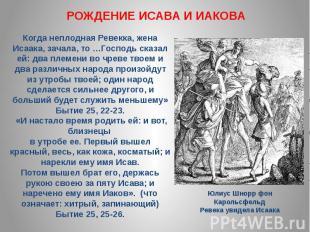 РОЖДЕНИЕ ИСАВА И ИАКОВА Когда неплодная Ревекка, жена Исаака, зачала, то …Господ