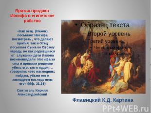 Братья продают Иосифа в египетское рабство «Как отец (Иаков) посылает Иосифа пос