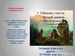 Человек начинает познавать Бога Иов – первый причастник Страданий Спасителя Иису