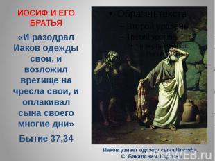 ИОСИФ И ЕГО БРАТЬЯ «И разодрал Иаков одежды свои, и возложил вретище на чресла с