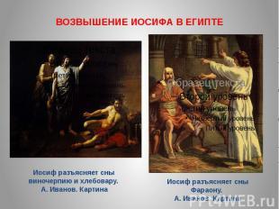 ВОЗВЫШЕНИЕ ИОСИФА В ЕГИПТЕ Иосиф разъясняет сны виночерпию и хлебовару. А. Ивано