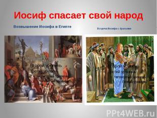Иосиф спасает свой народ Возвышение Иосифа в Египте Встреча Иосифа с братьями