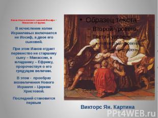 Иаков благословляет сыновей Иосифа – Манассию и Ефрема В исчисление колен Израил