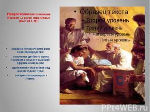 Пророческое благословение Иаковом 12 колен Израилевых (Быт. 49,1-28): лишение ко