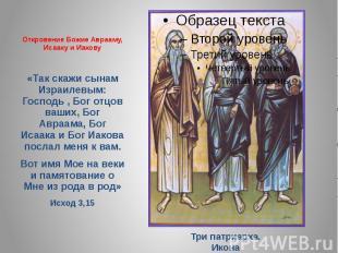 Откровение Божие Аврааму, Исааку и Иакову«Так скажи сынам Израилевым: Господь ,