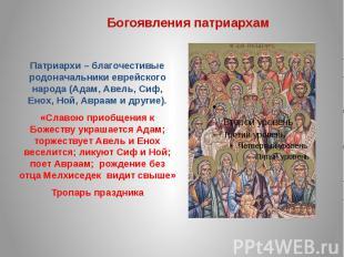 Богоявления патриархам Патриархи – благочестивые родоначальники еврейского народ