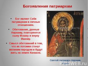 Богоявления патриархам Бог являет Себя патриархам в личных отношениях. Обетовани