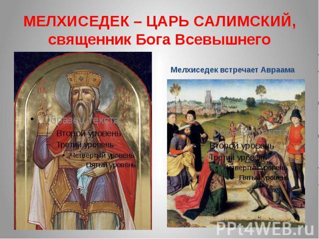 МЕЛХИСЕДЕК – ЦАРЬ САЛИМСКИЙ, священник Бога Всевышнего Мелхиседек встречает Авраама