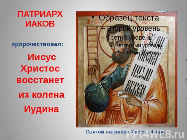ПАТРИАРХ ИАКОВ пророчествовал: Иисус Христос восстанет из колена Иудина Святой патриарх Иаков. Икона