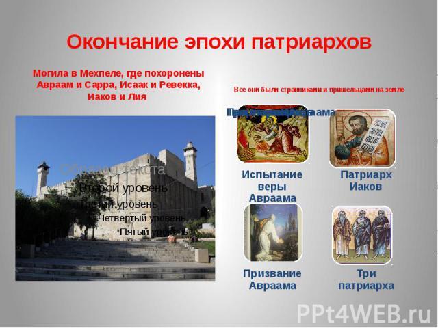 Окончание эпохи патриархов Могила в Мехпеле, где похоронены Авраам и Сарра, Исаак и Ревекка, Иаков и Лия Все они были странниками и пришельцами на земле