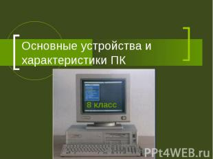 Основные устройства и характеристики ПК