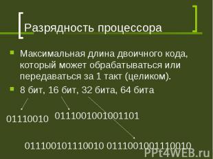 Разрядность процессора Максимальная длина двоичного кода, который может обрабаты