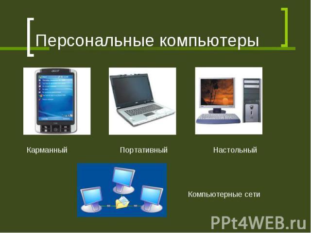 Персональные компьютеры Карманный Портативный Настольный Компьютерные сети