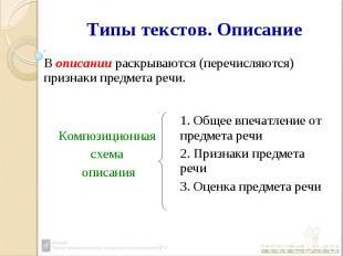Типы текстов. Описание