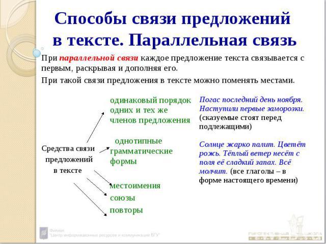 Способы связи предложений в тексте. Параллельная связь