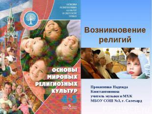 Возникновение религий Прокопенко Надежда Константиновна учитель музыки и МХК МБО