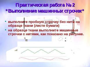 Практическая работа № 2 *Выполнение машинных строчек*выполните пробную строчку б
