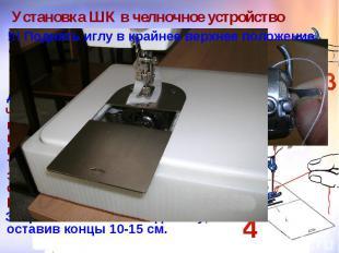 Установка ШК в челночное устройство Отодвиньте задвижную пластину Защелку ШК ото