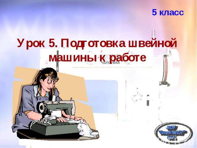 Урок 5. Подготовка швейной машины к работе