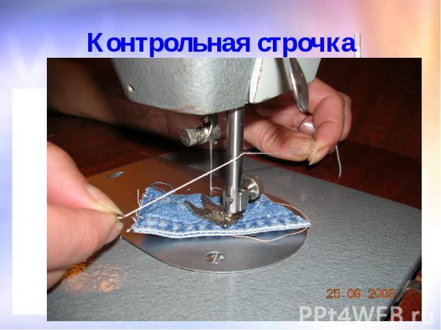 Контрольная строчкаПо окончании работы поднять иглу и лапку, обрезать нитки специальным приспособлением, оставив 10-15 см Подложить кусочек ткани под лапку и опустить её