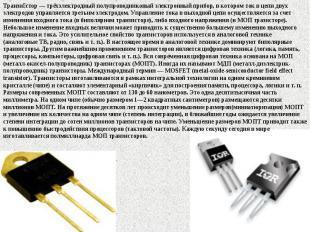 Транзи стор— трёхэлектродный полупроводниковый электронный прибор, в котором то