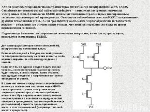 КМОП (комплементарная логика на транзисторах металл-оксид-полупроводник; англ. C